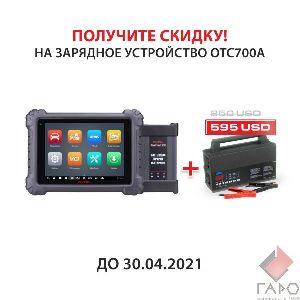 Сканер диагностический Autel MaxiSys MS909, J2534, DoIP, D-PDU