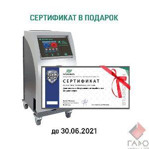 Установка для заправки автокондиционеров GrunBaum AC9000S